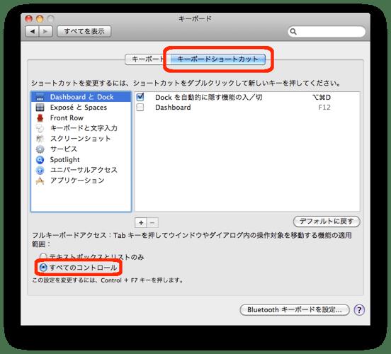 フルキーボードアクセスの設定