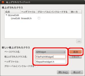 FilePathWidget を格上げ情報に登録