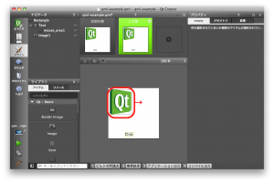 Qt Quick デザイナ: Image 要素の移動
