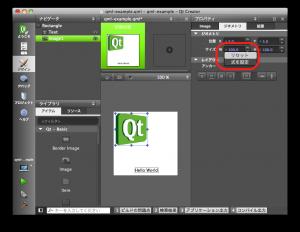 Qt Quick デザイナ: Image 要素の幅(W)のリセット