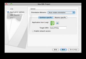 新しい QML アプリケーションウィザード