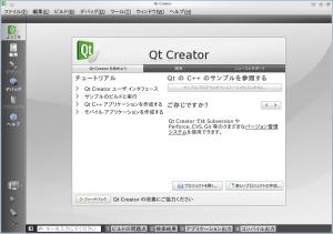 日本語化された Qt Creator 2.0 のスクリーンショット