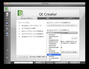 """Qt Creator: """"toys"""" プロジェクトを開く"""
