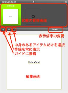 Qt Quick デザイナのメイン画面