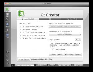 Qt Creator: ようこそ